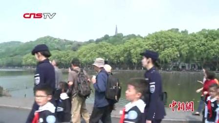 西湖女子巡逻队牵手小学生 共护文明西子湖