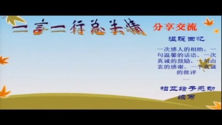 人教版初中思想品德七年级下册《尊重他人是我的需要》教学视频,天津王欢