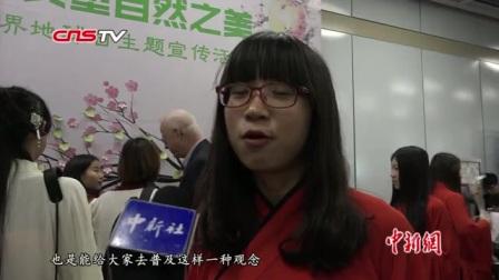 """汉服美女""""穿越""""南京环保车站 呼吁关爱地球"""