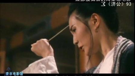 160部港片巡礼98-《济公》:佛理命题的电影