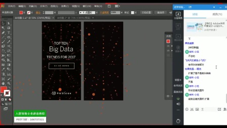 AI教程:制作斑斓的星空背景(下)illustrator教程