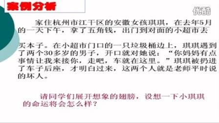 人教版初中思想品德七年级《保护自我-防范侵害保护自己》20分钟微型课视频,北京郭莉