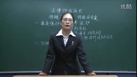 人教版初中思想品德七年级《法律保护我成长》20分钟微型课视频,北京郭莉