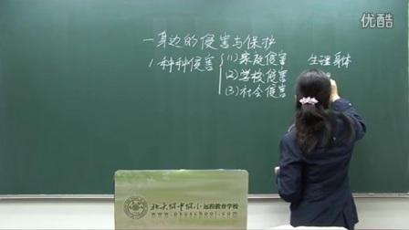 人教版初中思想品德七年级《保护自我-身边的侵害与保护》20分钟微型课视频,北京郭莉