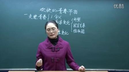 人教版初中思想品德七年级《欢快的青春节拍》10分钟微型课视频,北京郭莉