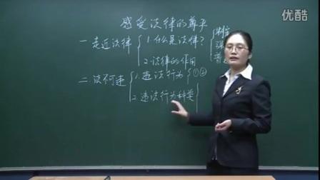 人教版初中思想品德七年级《感受法律的尊严》10分钟微型课视频,北京郭莉