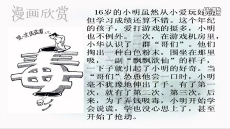人教版初中思想品德七年级《品味生活-追寻高雅生活》10分钟微型课视频,北京郭莉