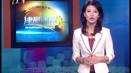 津晨播报2009年片头