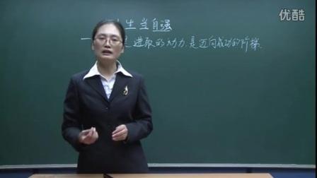 人教版初中思想品德七年级《人生当自强》10分钟微型课视频,北京郭莉