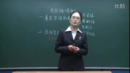 人教版初中思想品德七年级《为坚强喝彩》10分钟微型课视频,北京郭莉