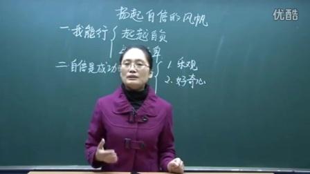 人教版初中思想品德七年级《扬起自信的风帆》10分钟微型课视频,北京郭莉