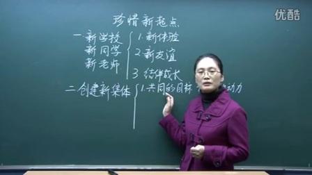 人教版初中思想品德七年级《做情绪的主人-学会调控情绪》10分钟微型课视频,北京郭莉