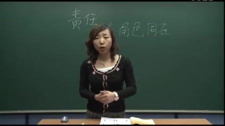 人教版初中思想品德七年级《责任与角色同在01》20分钟微型课视频,北京闫温梅