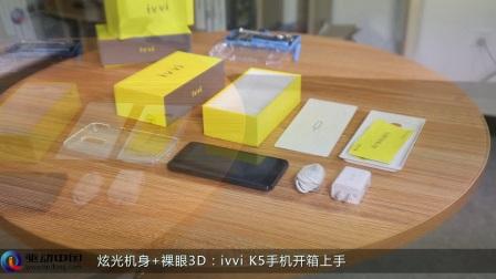 炫光机身+裸眼3D:ivvi K5手机开箱上手