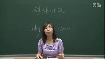 人教版初中思想品德九年级《基本国策-对外开放》10分钟微型课视频,北京闫温梅