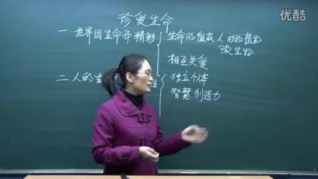 人教版初中思想品德七年级《走向自立的人生》20分钟微型课视频,北京郭莉