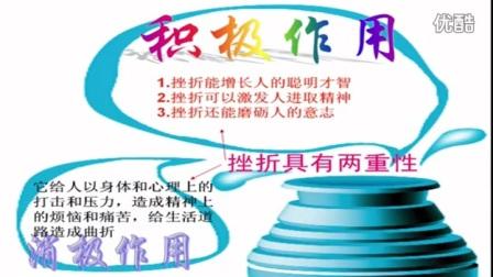 人教版初中思想品德七年级《让挫折丰富我们的人生》10分钟微型课视频,北京郭莉