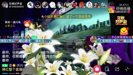 花椒好声音网红演唱会年度十大歌手轮番演唱合辑