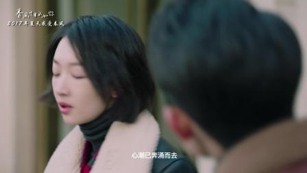 电视剧《春风十里,不如你》同名主题曲MV