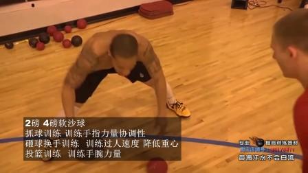 练就超强手感降低重心一步过人!2磅4磅软沙球训练.mp4