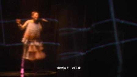 容祖儿 Joey Yung《他狠过你 (Live Version)》(官方版MV)