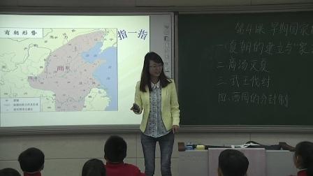 人教版版初中历史七上《早期国家的产生和发展》河南陈小娜