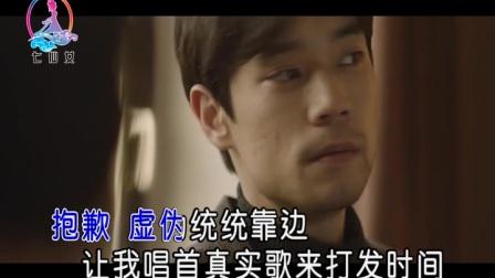 韩佳伦-抱歉 红日蓝月KTV推介