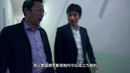 爱国拥军影视制作中心在京挂牌成立