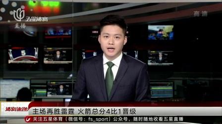 主场再胜雷霆 火箭总分4比1晋级 午间体育新闻 20170426