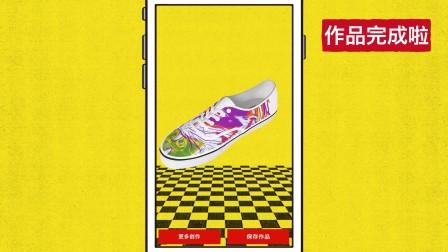 Vans亚洲定制鞋大赛 视频介绍 完整版