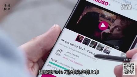 三星官方确认S8上市时间 iPhone8也有确切消息