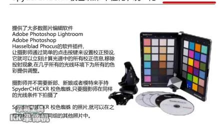 2014/07/31 婚纱行业的色彩管理解决方案