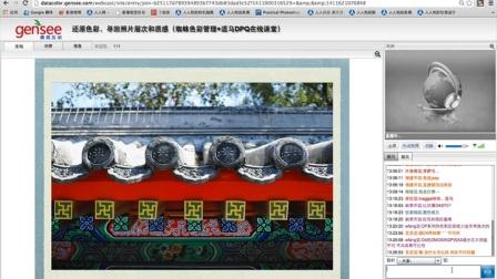 2014/09/25 还原色彩,寻回照片层次和质感(蜘蛛色彩管理+适马DPQ在线课堂)