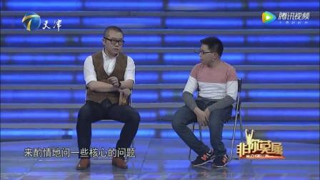 非你莫属2017最新未删减完整版2017内向性格理工男 职场新方向唐唐脱口秀5