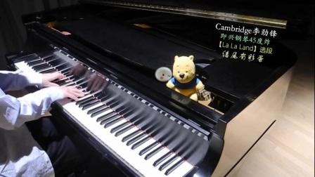 爱乐之城 钢琴串烧 La L_tan8.com