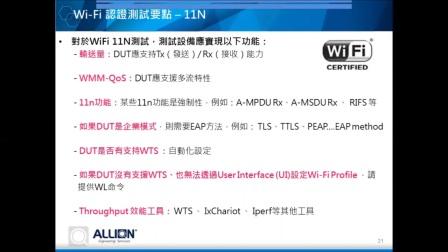 2017百佳泰Wi-Fi技术线上研讨会