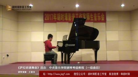 《萨拉班德舞曲》选自:中央音乐学院钢琴考级教程(一级曲目)-2017胡时璋影音工作室师生音乐会