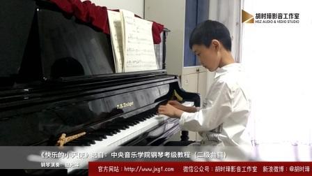 《快乐的小天使》选自:中央音乐学院钢琴考级教程(二级曲目)-胡时璋影音工作室