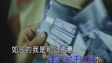 王小荣-爱你爱得好累(剧情版)红日蓝月KTV推介