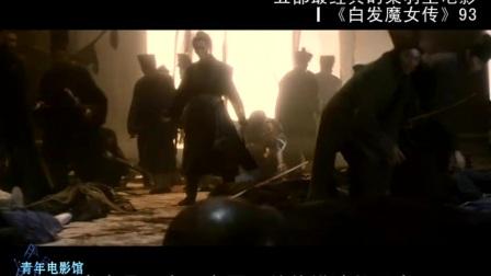 160部港片巡礼99-《白发魔女传》:诡秘怪异武侠片