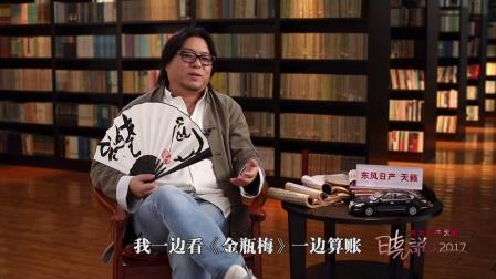 金瓶梅:西门庆创业史