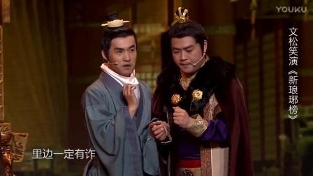 [完整版]文松《新琅琊榜》170326 欢乐喜剧人 第三季em0小品大全2017