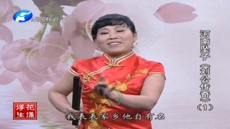 河南坠子 刘公传奇01(胡银花)唱段