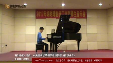 《回旋曲》选自:中央音乐学院钢琴考级教程(四级曲目)-2017胡时璋影音工作室师生音乐会