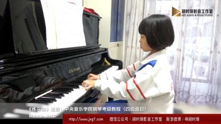 《练习曲》选自:中央音乐学院钢琴考级教程(四级曲目)-胡时璋影音工作室出品