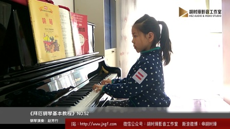《拜厄钢琴基本教程》No.52-胡时璋影音工作室出品