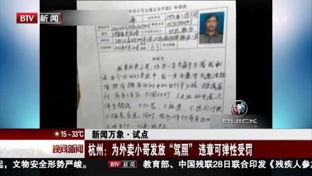 晚间新闻报道20170428新闻万象 试点 杭州 为外卖小哥发放 驾照 违章可弹性受罚 高清