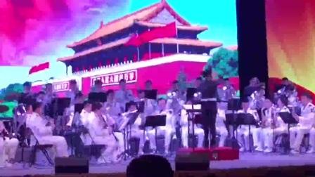 中国人民解放军海军军乐团演奏歌唱祖国