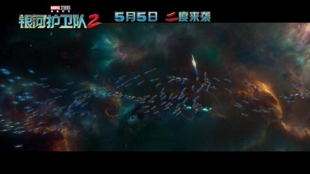 《银河护卫队2》复联最狂队友来袭!