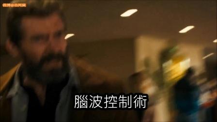 【谷阿莫】5分鐘看完我怎麼會是你爸的電影《金刚狼3:殊死一战 Logan》